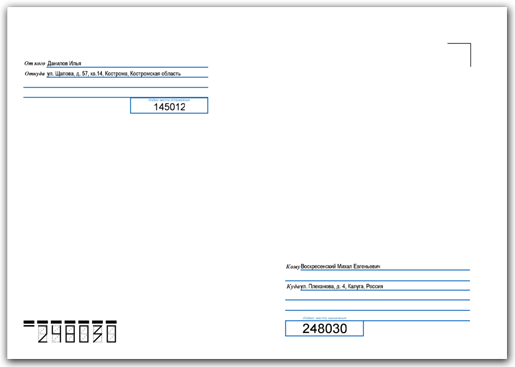 Бланк на конверт а4