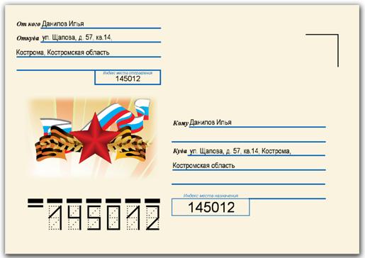 почтовые конверты скачать торрент - фото 4