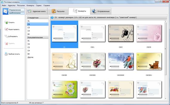 Программа печати конвертов
