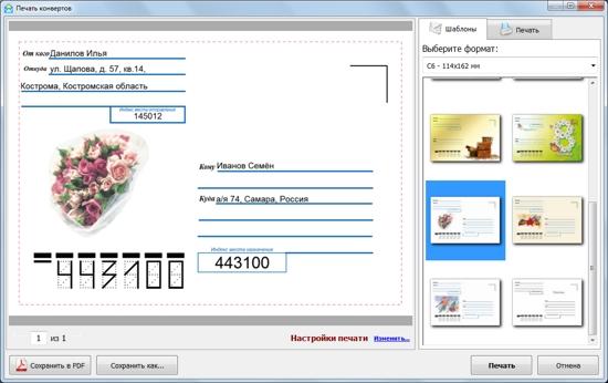 Печать конвертов на компьютере