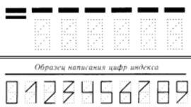 как пишется 7 в индексе на конверте img-1
