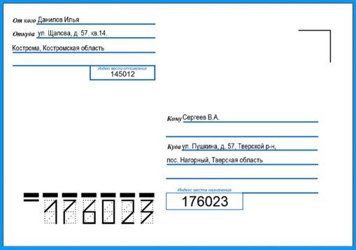 образец заполнения конверта рб - фото 3